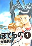 ぼくらの 1 (IKKI COMICS)