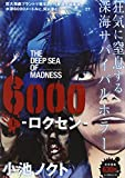 6000─ロクセン─ 上 (バーズコミックス リミックス)