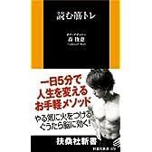 読む筋トレ 扶桑社新書