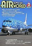AIR WORLD (エア ワールド) 2013年 03月号