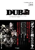 DUB論 [Soundscapes and Shatterd Songs in Jamaican Reggae]