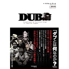 DUB論[Soundscapes and Shatterd Songs in Jamaican Reggae]: Michael E. Veal