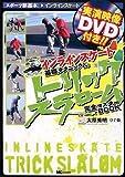 インラインスケート基礎テクニック&トリックスラローム完全マスターBOOK (スポーツ新基本―インラインスケート)