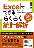 Excelでできるらくらく統計解析 (Excel2016/2013/2010対応版)
