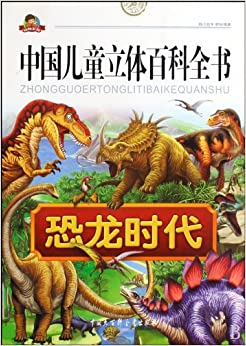 Childrens Illustrated 3D Encyclopedia: The Age of Dinosaurs (Chinese Edition): zhang