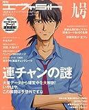 月刊エヴァ5th 九号 (プレミアムック)