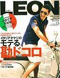 LEON (レオン) 2010年 09月号 [雑誌]