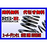RSR スーパーダウンサス グロリア セドリック Y31