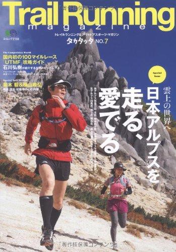Trail Running Magazine タカタッタ No.7 (エイムック 2158)