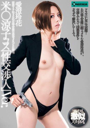 [愛澄玲花] 米○涼子コス「性交渉人」Ver. 愛澄玲花