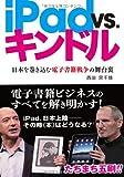 """京極夏彦が電子出版、電子ブックはどこまで普及するか?ソニーと提携した""""GoogleTV""""の可能性"""