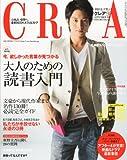 CREA (クレア) 2011年 09月号 [雑誌]