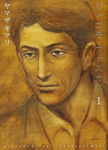 ジャコモ・フォスカリ 1