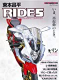 東本昌平RIDE 5―バイクに乗り続けることを誇りに思う (5) (Motor Magazine Mook)