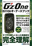 G'zOne IS11CAオーナーズブック