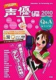 おたすけ進路 声優編 2010 (おたすけ進路シリーズ)