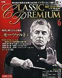 隔週刊 CLASSIC PREMIUM (クラシックプレミアム) 2014年 4/1号 [分冊百科]