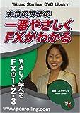 DVD 大竹のり子の一番やさしくFXがわかる