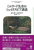 「ミルワード先生のシェイクスピア講義 (フィギュール彩)」販売ページヘ