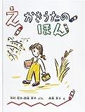 えかきうたのほん (日本傑作絵本シリーズ)