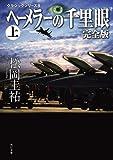 ヘーメラーの千里眼 完全版 上 クラシックシリーズ8<千里眼 クラシックシリーズ> (角川文庫)