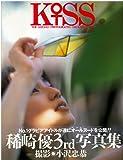 KISS―稀崎優写真集