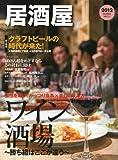 居酒屋2012 (柴田書店MOOK)