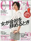 CREA (クレア) 2012年 07月号 [雑誌]