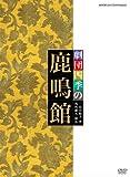 劇団四季 鹿鳴館 [DVD]