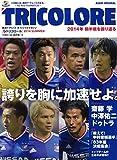 TRICOLORE 2014 SUMMER―横浜F・マリノス オフィシャルマガジン (アサヒオリジナル)