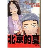 北京的夏 / ファンキー末吉 のシリーズ情報を見る