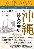 沖縄 島人の歴史