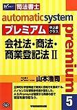 オートマチックシステムプレミアム〈5〉会社法・商法・商業登記法〈2〉