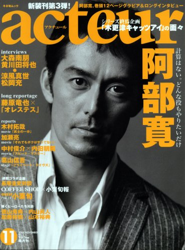 acteur(アクチュール) No.3 (2006 NOVEMBER) (キネ旬ムック)