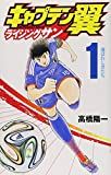 キャプテン翼 ライジングサン 1 (ジャンプコミックス)