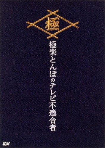 極楽とんぼのテレビ不適合者 DVD-BOX