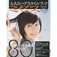大人のヘアスタイルブック 表紙画像