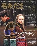毛糸だま No.151(2011年秋号) (Let's Knit series)
