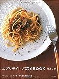 エブリデイ!パスタBOOK―ソースはレンジで。帰ってすぐの本格100皿