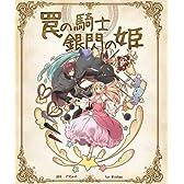 [同人PCソフト]罠の騎士 銀閃の姫【正規取扱店】