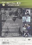 エマニエルの美女 江戸川乱歩の「化人幻戯」 [DVD]