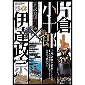 CAST-PRIX SPECIAL 新説・戦国英雄伝 片倉小十郎×伊達政宗 (GLIDE MEDEIA MOOK 40)