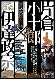 CAST-PRIX SPECIAL 新説・戦国英雄伝 片倉小十郎と伊達政宗 (GLIDE MEDEIA MOOK 40)