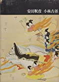 講談社版日本近代絵画全集〈第23巻〉安田靫彦・小林古径 (1963年)