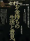 セオリー vol.5 (2008) (5) (セオリーMOOK)