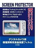 【2枚セット】液晶保護フィルム ニコン COOLPIX S32専用(反射防止フィルム・マット)