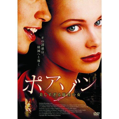 ポアゾン 美しすぎる魔性の女 LBX-739 [DVD]