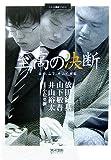 至高の決断―依田、山下、井山の頭脳 (マイコミ囲碁ブックス)