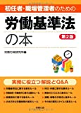 初任者・職場管理者のための労働基準法の本 第2版