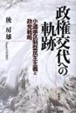 iPod日記(396)-サイクリングと小選挙区